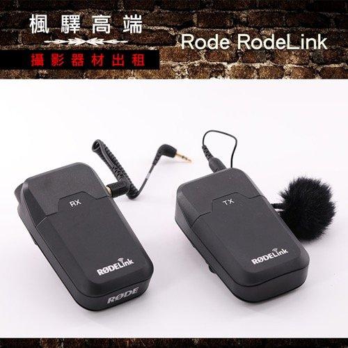 租RodeLink無線麥克風