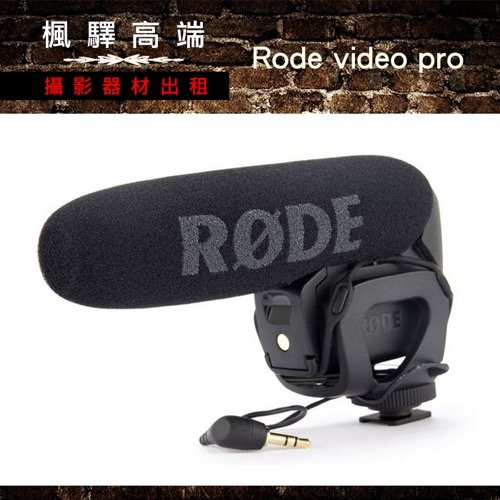 rode video pro