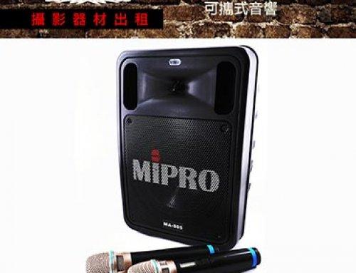 Mipro ma505便攜式音響