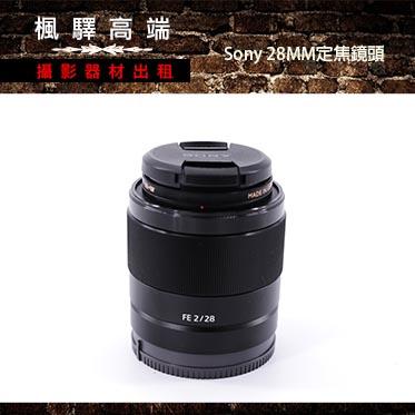 租Sony28mm