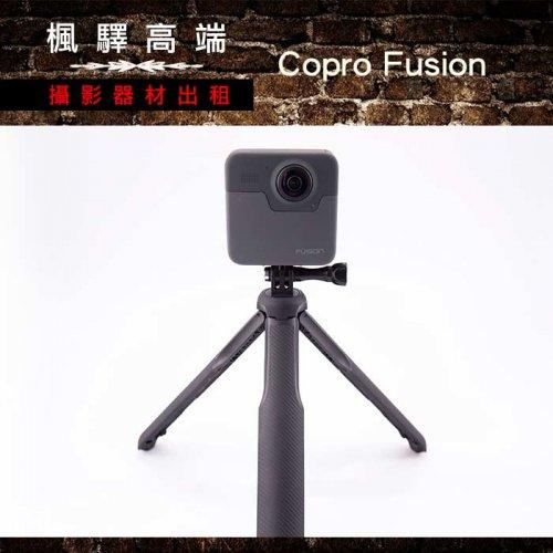 租Gopro Fusion