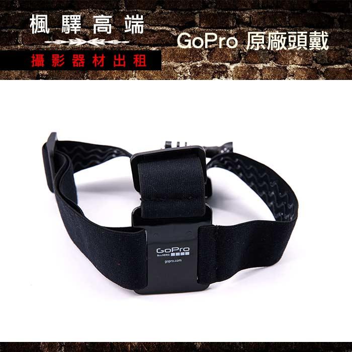 租GoPro原廠頭戴