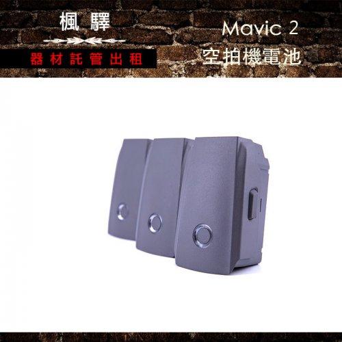 租借Mavic2Pro電池