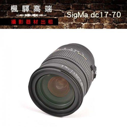 租SigMa dc17-70