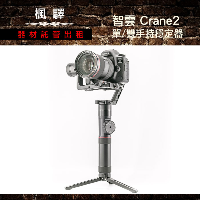 租相機穩定器
