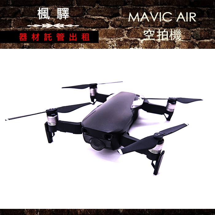 租MAVIC空拍機