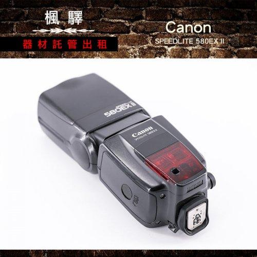 租Canon Speedlite 580EX II