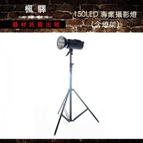 租EF-150DLED專業攝影燈(含燈架)