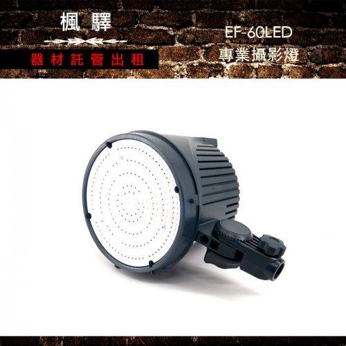 租EF-60LED專業攝影燈(含燈架)