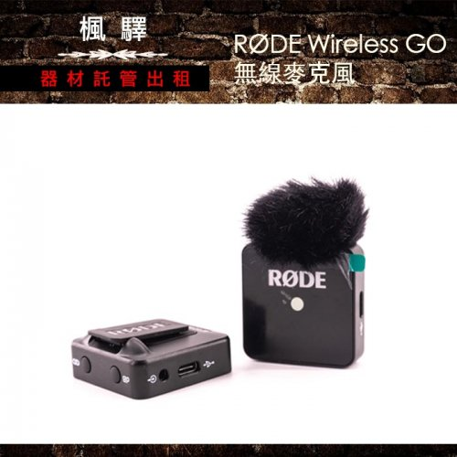 租Rode Wireless GO無線麥克風