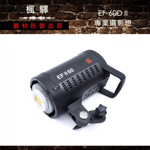 租EF-60LED II 專業攝影燈(含燈架)
