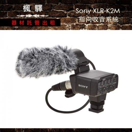 租Sony XLR-K2M 指向收音系統
