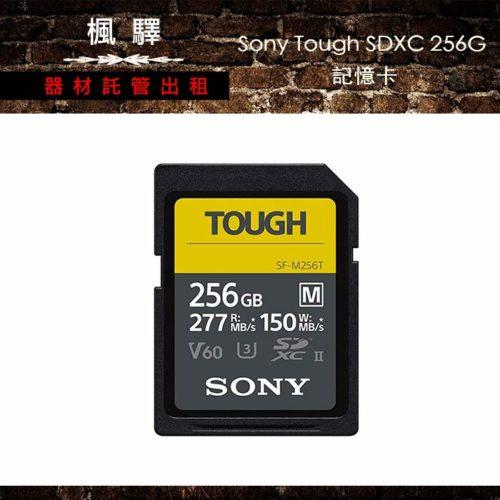 SONY SDXC 256G SF-M256T 讀277MB/寫入150MB/s 記憶卡